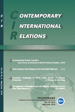 Contemporary International Relations2018年第03期
