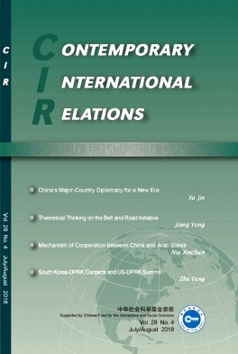 Contemporary International Relations2018年第04期