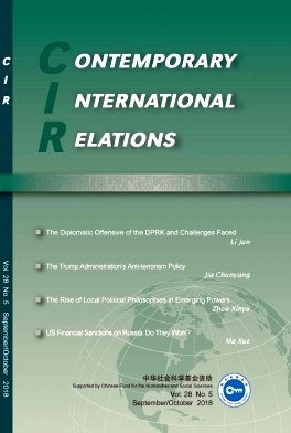 Contemporary International Relations2018年第05期