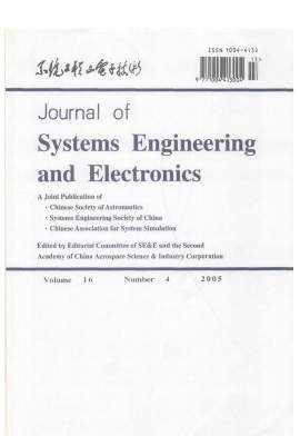 《Journal of Systems Engineering and Electronics》2005年04期