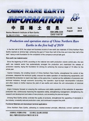 China Rare Earth Information2019年第08期