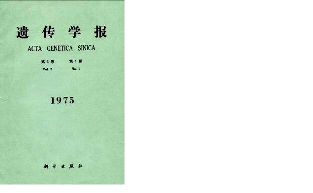 Journal of Genetics and Genomics杂志电子版1975年第01期