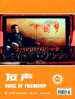 推荐杂志:Voice of Friendship