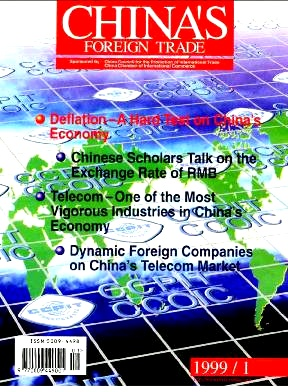 《China's Foreign Trade》1999年01期
