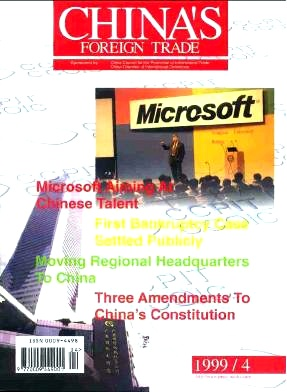 《China's Foreign Trade》1999年04期