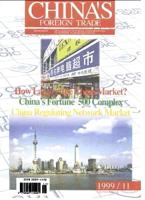 《China's Foreign Trade》1999年11期