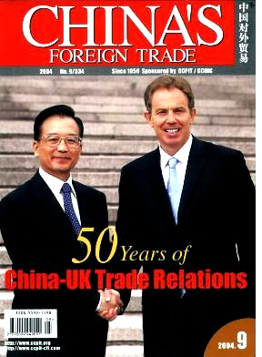《China's Foreign Trade》2004年05期