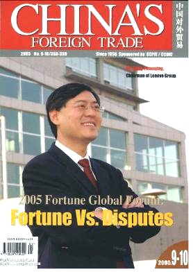 《China's Foreign Trade》2005年Z2期
