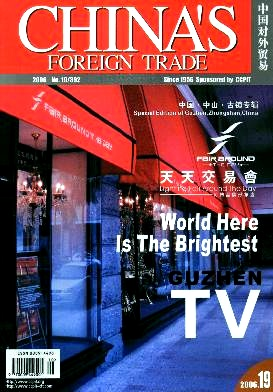 China's Foreign Trade杂志2006年第19期