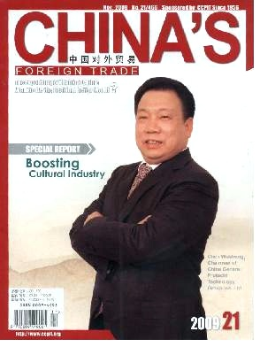 《China's Foreign Trade》2009年21期