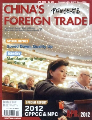 《China's Foreign Trade》2012年07期