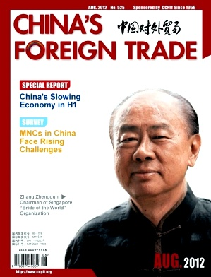 《China's Foreign Trade》2012年08期