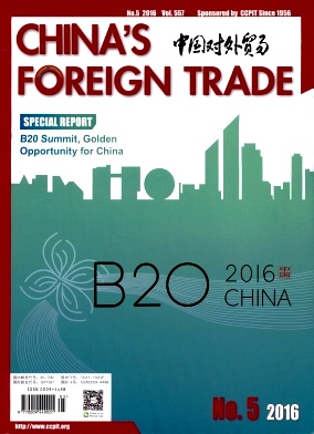 《China's Foreign Trade》2016年05期