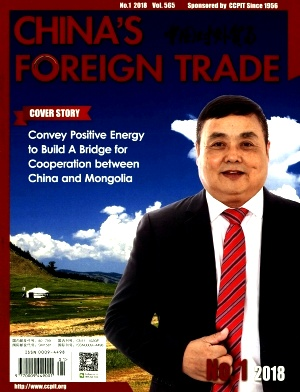 China's Foreign Trade2018年第01期