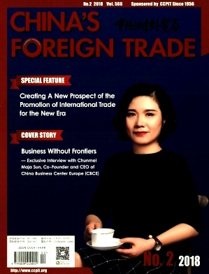 China's Foreign Trade2018年第02期