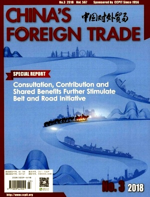 China's Foreign Trade2018年第03期