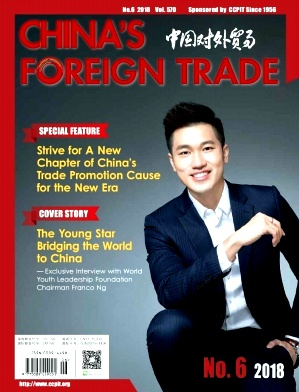 China's Foreign Trade2018年第06期