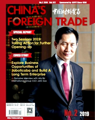 China's Foreign Trade2019年第02期