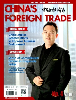 China's Foreign Trade2019年第04期