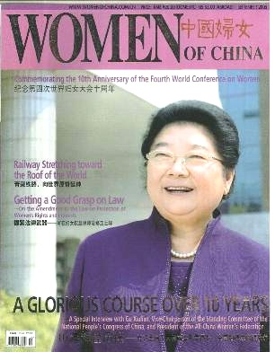 《Women of China》2005年09期