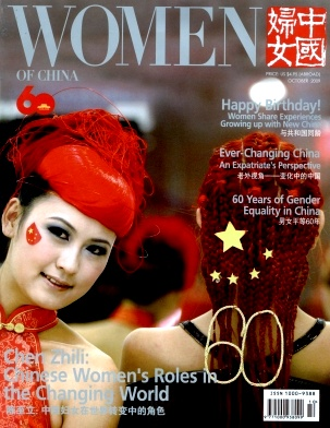 《Women of China》2009年10期