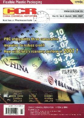 《China Chemical Reporter》2007年09期
