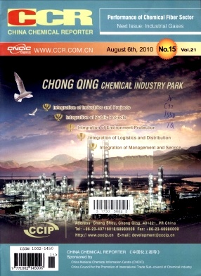 China Chemical Reporter2010年第15期