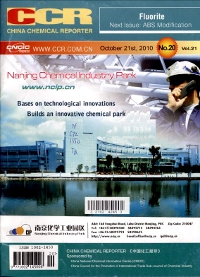 China Chemical Reporter2010年第20期