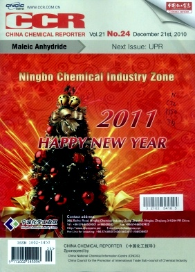 China Chemical Reporter2010年第24期