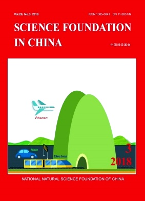 Science Foundation in China杂志2018年第03期
