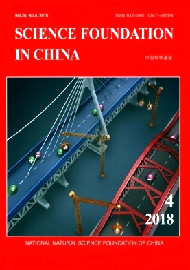 Science Foundation in China杂志电子版2018年第04期