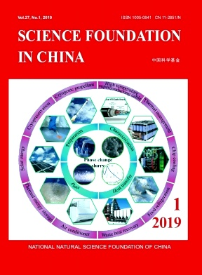 《Science Foundation in China》2019年01期