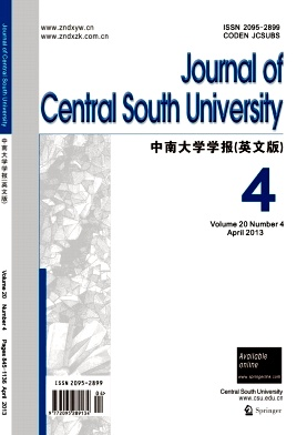 《Journal of Central South University》2013年04期