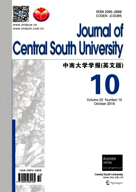 Journal of Central South University2018年第10期