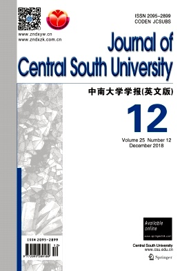 Journal of Central South University2018年第12期