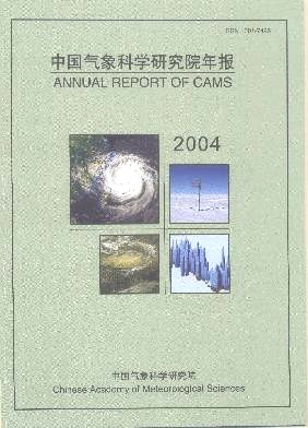 Annual Report of CAMS2004年第00期
