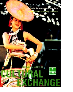 China & the World Cultural Exchange杂志1993年第1993期