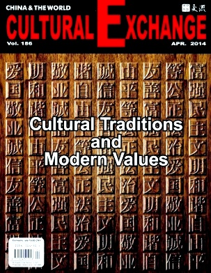 China & the World Cultural Exchange