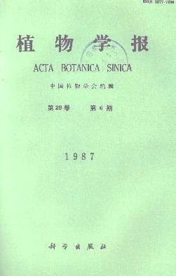 《Journal of Integrative Plant Biology》1987年06期