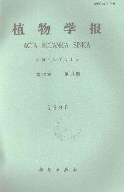 《Journal of Integrative Plant Biology》1990年11期