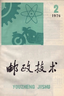 《中国邮政》1976年02期