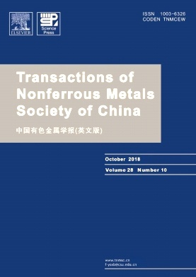 Transactions of Nonferrous Metals Society of China2018年第10期