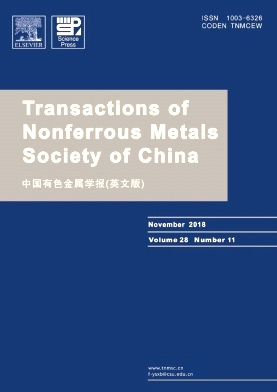 Transactions of Nonferrous Metals Society of China2018年第11期