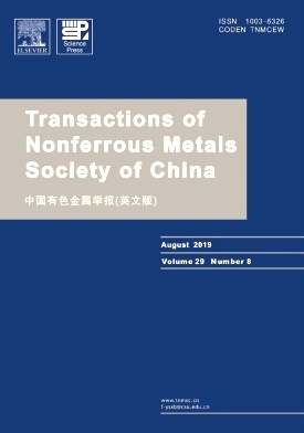 Transactions of Nonferrous Metals Society of China2019年第08期