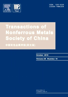 Transactions of Nonferrous Metals Society of China2019年第10期
