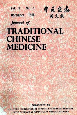 《Journal of Traditional Chinese Medicine》1988年04期