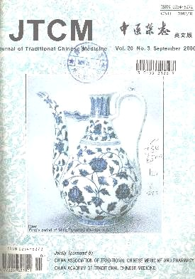 《Journal of Traditional Chinese Medicine》2000年03期