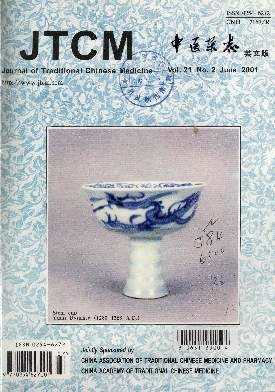 《Journal of Traditional Chinese Medicine》2001年02期
