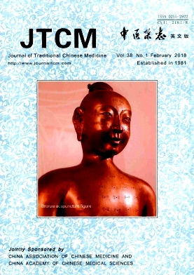 Journal of Traditional Chinese Medicine2018年第01期