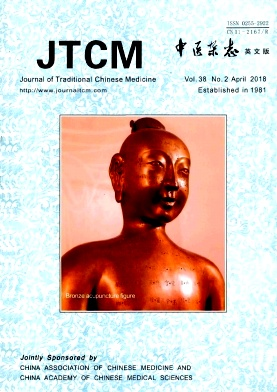 Journal of Traditional Chinese Medicine2018年第02期